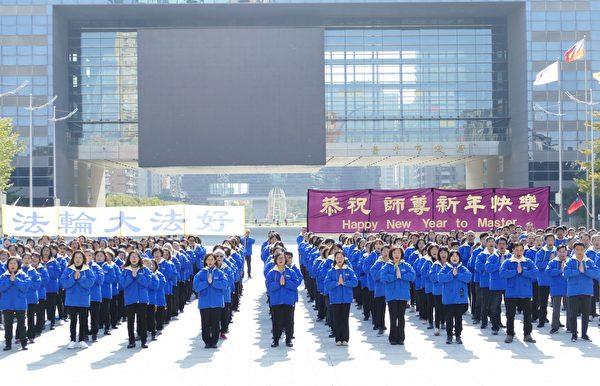 2021年元旦,台中市部份法輪功學員謝師恩,近300人集結台中市政府廣場,以演示五套功法的形式,向世人展現法輪大法的美好與神聖。(鄧玫玲/大紀元)