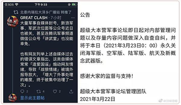 中國多個軍事論壇自媒體被關閉。(網絡圖片)