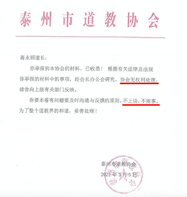 泰州市道教協會要求蔣志榮道長不要上訪。(受訪人提供)