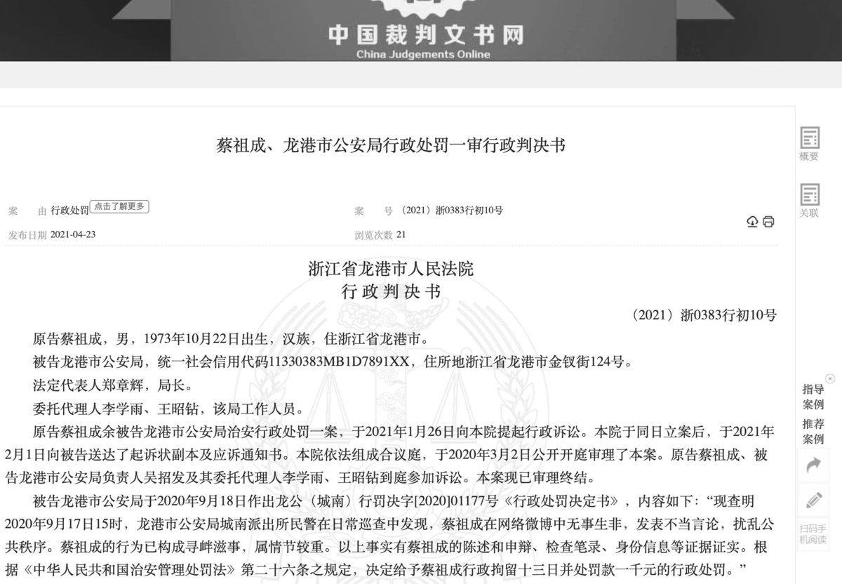 浙江龍港一名律師因在微博發帖提議「解散中共,推舉蔡英文為臨時大總統」,遭到拘留和罰款。(推特)