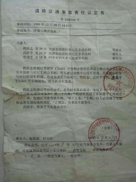 天津死亡賠償案20年未結 被指案涉武長順親屬