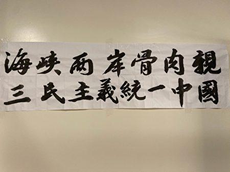 中國民主人權聯盟、民主中國陣線紐約的辦公室內張貼「海峽兩岸一家親 三民主義統一中國」。(白節敏提供)