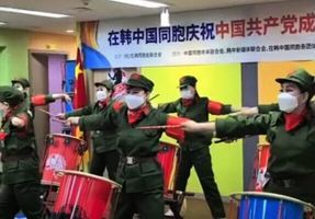 在韓中國人舉辦黨慶活動 遭鞭撻後影片刪除