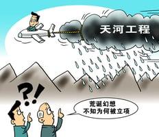 「天河工程」上馬 多位氣象學家批評:荒誕