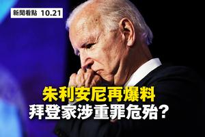【新聞看點】拜登家再曝涉重罪 特朗普勝選率大增