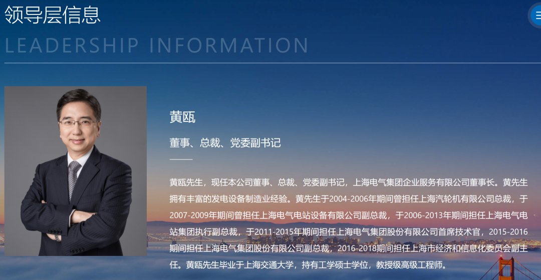 繼董事長被查 上海電氣總裁黃甌被曝跳樓