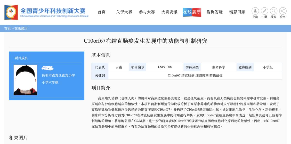 雲南省昆明市一小學六年級學生憑藉對結直腸癌的相關研究獲得全國青少年科技創新大賽三等獎,外界質疑學術造假。(網頁截圖)