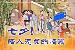 【古韻流芳】秦觀《鵲橋仙》淒美的七夕詞