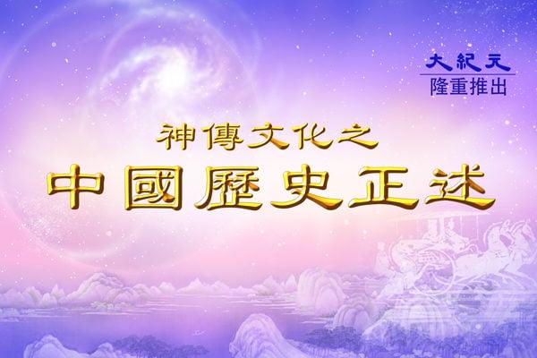 神傳文化之中國歷史正述。(大紀元製圖)