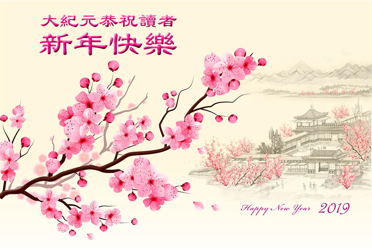 一樹梅花天地春!大紀元恭祝讀者朋友新年快樂!(大紀元製圖)