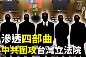 【十字路口】中共滲透四部曲 圍攻台灣立法院