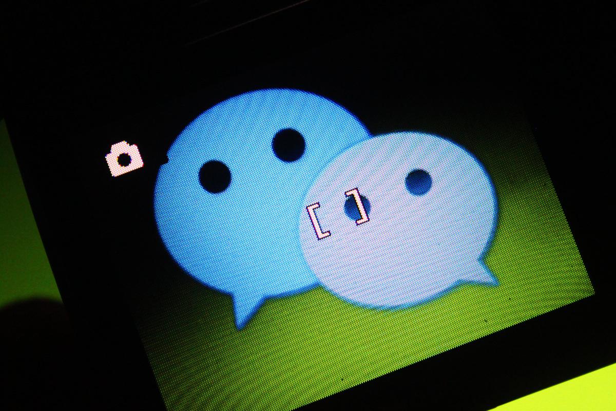 騰訊9日發佈的微信大數據報告顯示,微信不僅蒐集網民常用的表情、睡眠時間,還能記憶影片通話習慣。(大紀元資料室)