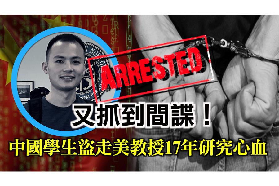 【西岸觀察】中共學者盜美教授研究成果被捕