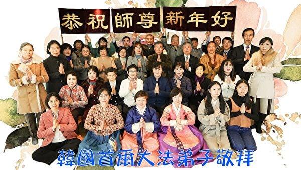 南韓首爾東部地區法輪功學員恭祝師尊新年好。(明慧網)