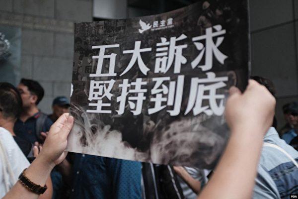 圖為香港反送中標語,2019年9月17日出現在香港警察總部外由香港民主黨組織的集會上。(美國之音)