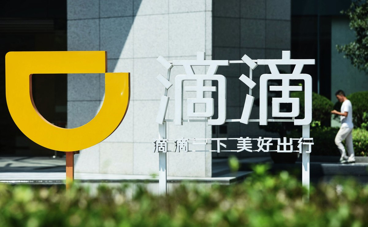 2018年9月4日,杭州市滴滴出行公司建築外的標誌。(STR/AFP via Getty Images)