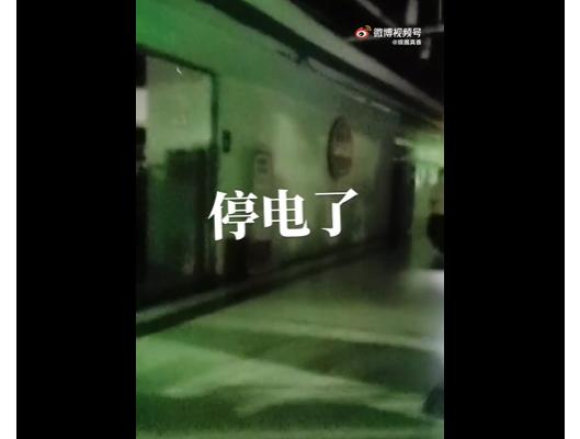 重慶市三區突然停電 一度登上微博熱搜