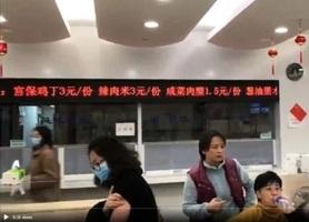 上海政府食堂菜價曝光 傳爆料人因洩密被拘