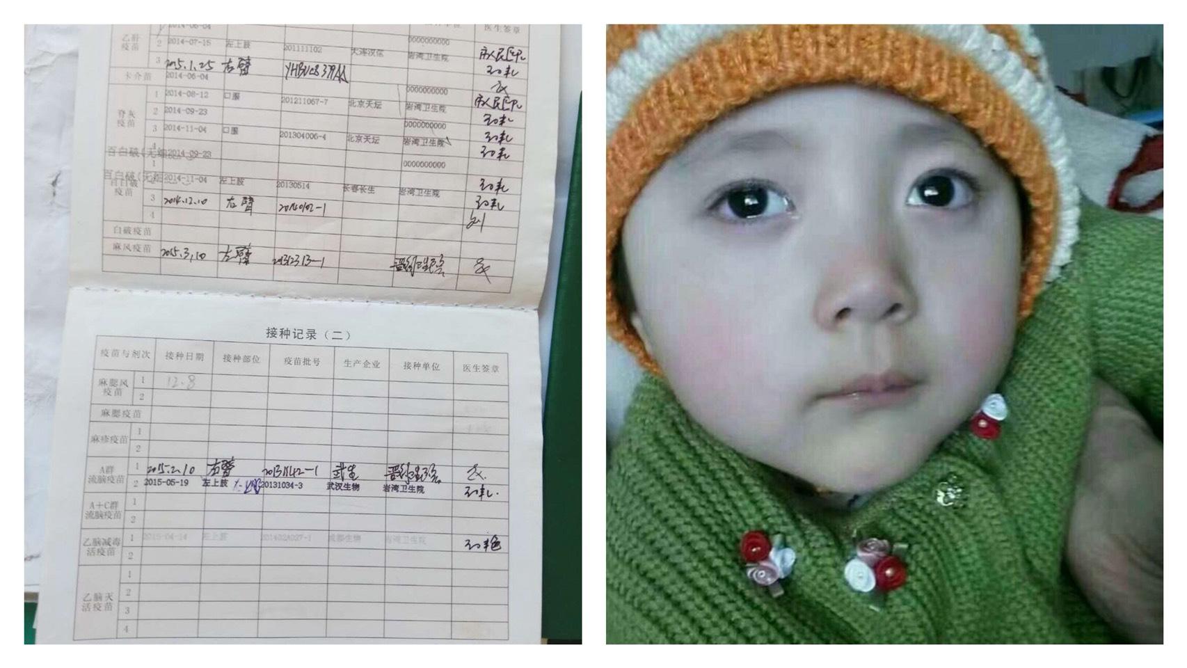陝西省寶雞市四歲女童雷鑫睿,2015年5月19日施打武漢生物疫苗後發病,現在四肢癱瘓、意識喪失,鳳縣政府不提供幫助還恐嚇家長進京看病就拘留。(大紀元合成/受訪者提供)