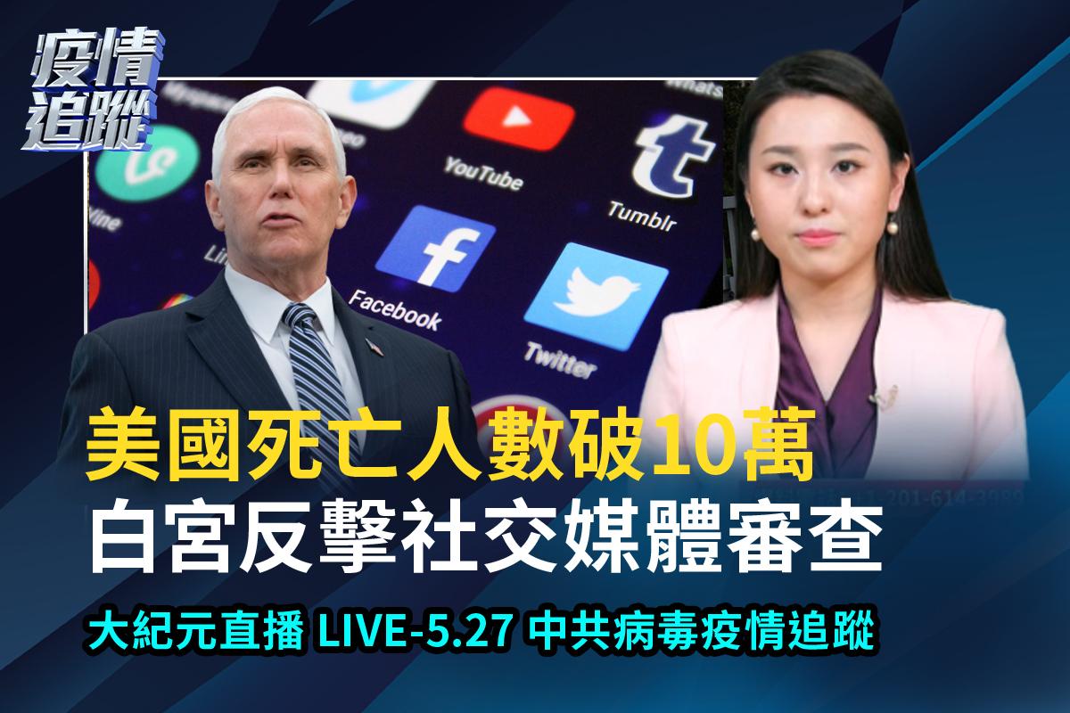 歡迎收看新唐人、大紀元5月27日的「中共病毒追蹤」每日聯合直播節目。(大紀元)