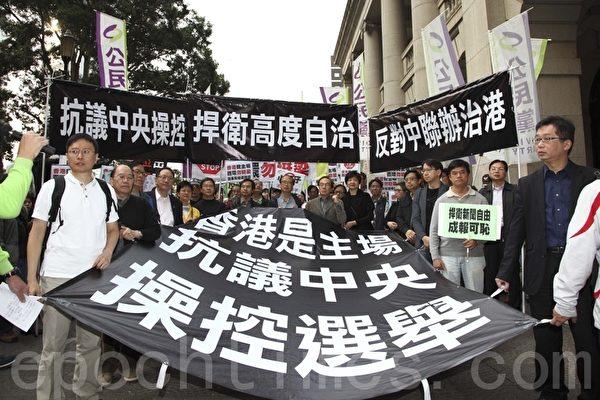 英國昨(3月10日)表示,北京對香港選舉制度所提議的修改將是對香港權利和自由的又一次攻擊。圖為2019年區議會選舉前,港人抗議中共干涉香港選舉。(潘在殊/大紀元)