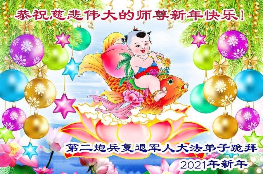中國軍人法輪功學員向李洪志大師拜年