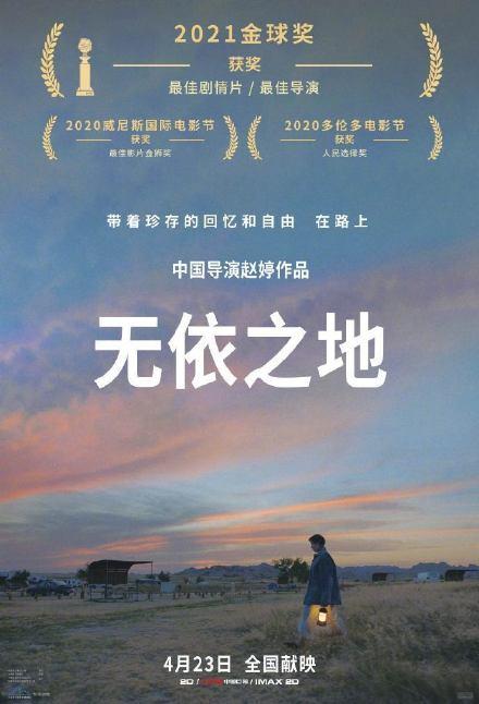 華人女導演趙婷的《無依之地》電影在中國疑遭撤檔。(截圖)