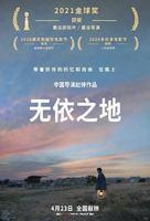 《浪跡天地》疑遭撤檔 華裔女導言論惹禍?