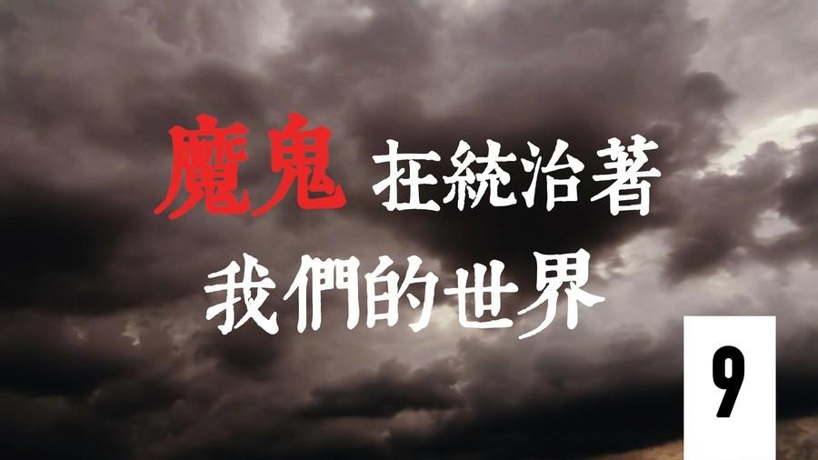 《魔鬼在統治著我們的世界》系列片(9)