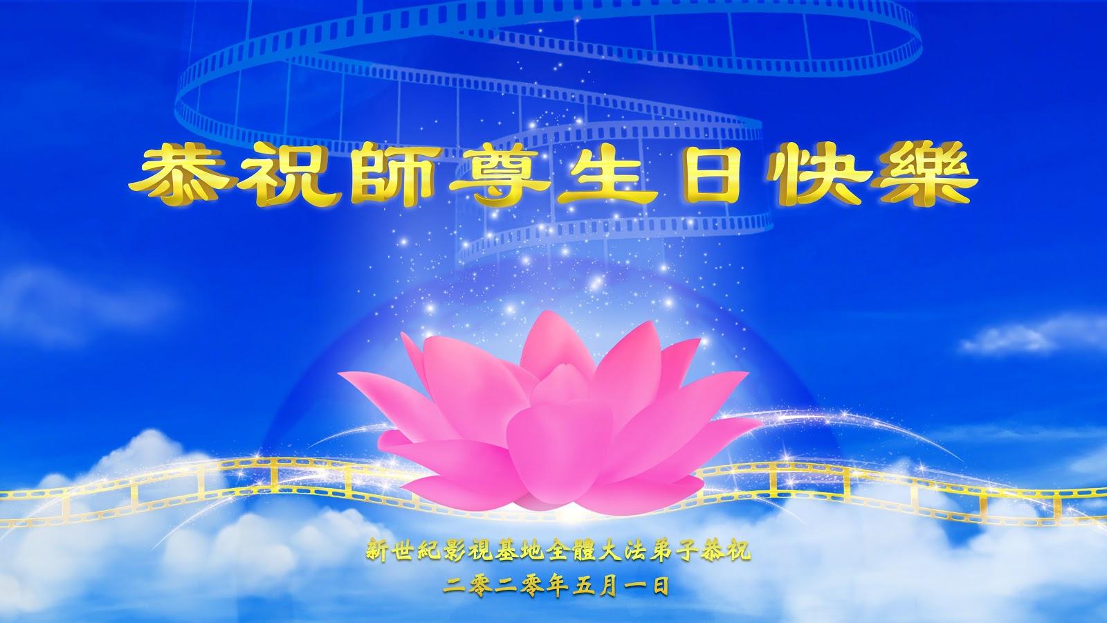 新世紀影視基地舉辦網絡文藝表演,慶祝513世界法輪大法日。(新世紀影視提供)