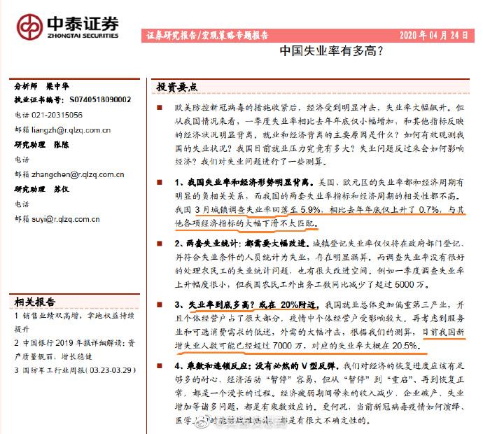 原中泰證券公司研究所所長李迅雷的個人公眾號上近日發文指出大陸真實失業率遠遠高於官方數據,隨後,李迅雷被中泰證券免職。(推特截圖)