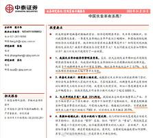 中泰證券所長被免職 曾披露中國失業率高達20%