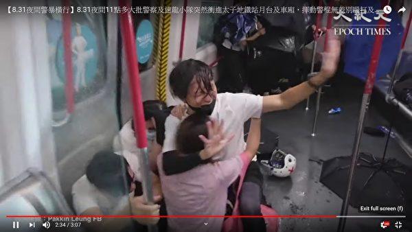 8月31日,港鐵太子站車廂內市民被警察無差別毆打的慘狀。(大紀元截圖)
