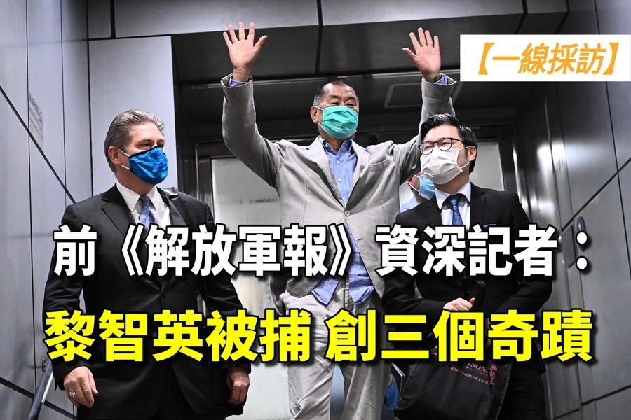 【一線採訪影片版】前軍報記者:黎智英被捕 港人創3奇蹟