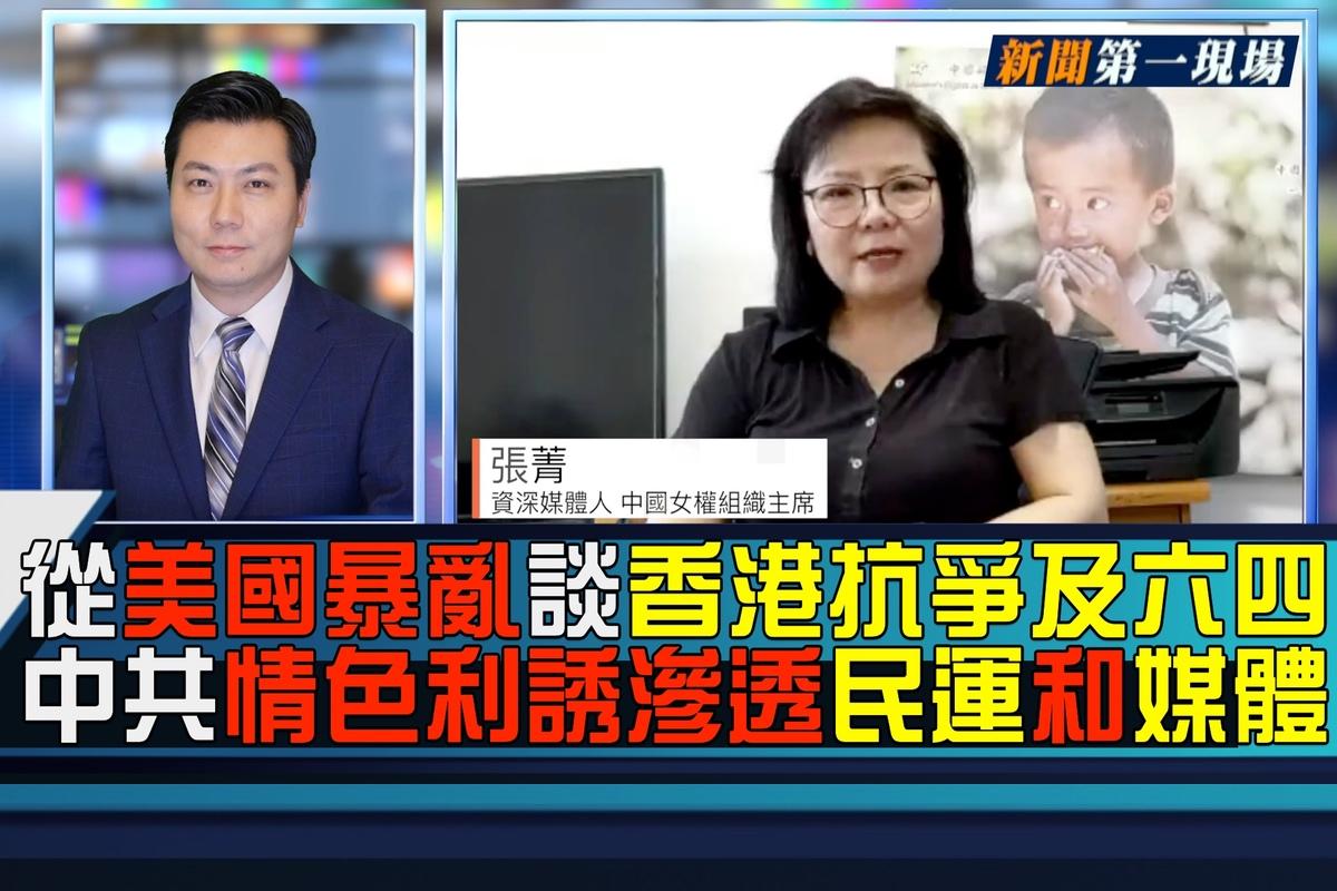 資深媒體人、前香港及紐約新聞媒體編輯、中國女權組織主席張菁,為我們分析目前的時事話題。(大紀元合成)