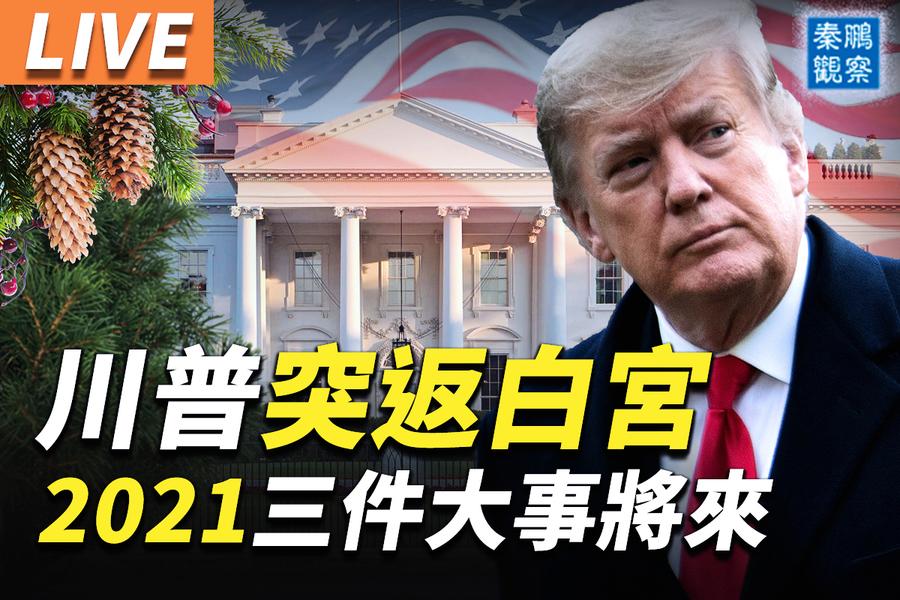 【秦鵬直播】特朗普突返白宮 2021將有三件大事