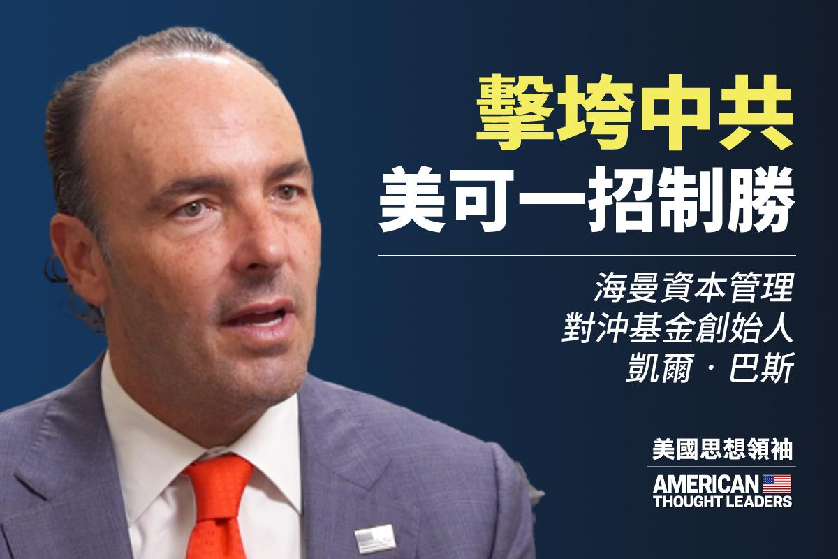 中國共產黨經濟體系的主要弱點是甚麼?我們能相信中國的金融數據嗎?中國經濟為何如此依賴美元?這件事有甚麼更大的影響?香港和香港抗議對未來的中國經濟和政治有何影響?(大紀元合成)
