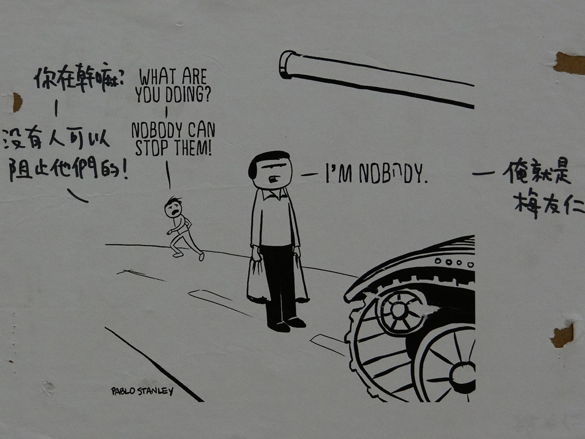 台灣高雄市議員黃捷在六四31周年當天表示,中共把當年的坦克換成人民幣、華為、海康威視,繼續迫害中國人民和威脅世界各國安全。圖為六四天安門事件30周年特展中,外國民眾所繪悼念坦克人插畫。(袁世鋼/大紀元)