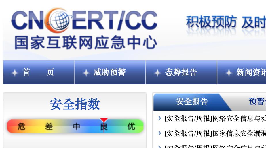 中共網信辦核心機構——互聯網應急中心被病毒攻陷。(截圖)