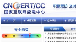 中共網信辦核心機構淪陷 北京爆11例聚集性中共肺炎