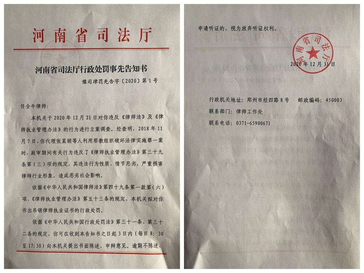 河南省司法廳行政處罰事先告知書。(大紀元)