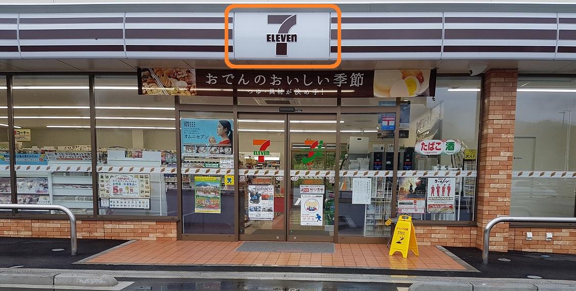 位於日本京都市區的一間7-11。(Raihana Asral/Shutterstock)