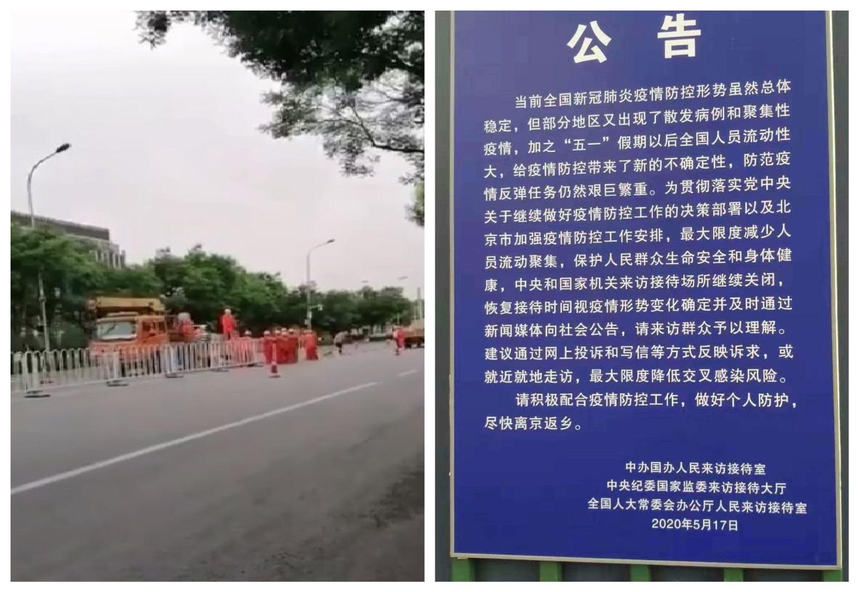 中共中央5月17日公告北京信訪機關繼續關閉,國家信訪局門口的鐵柵欄也拆除了。(大紀元合成圖)