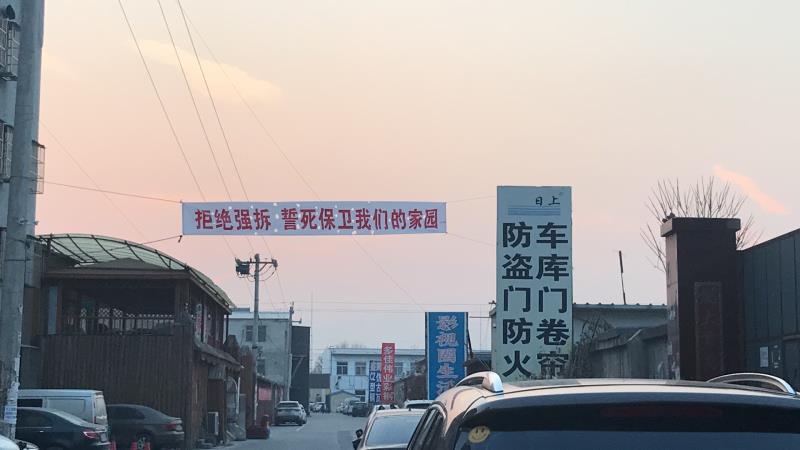 北京昌平區沙河鎮北二村十餘棟公寓,在政府啟動的工業大院自主騰退項目中,被定為「違建」面臨搬遷。12月16日,部份業主集體到拆遷辦,要求當局給予合理安置。(受訪者提供)