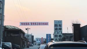 北京沙河鎮工業大院大搬遷 業主集體維權