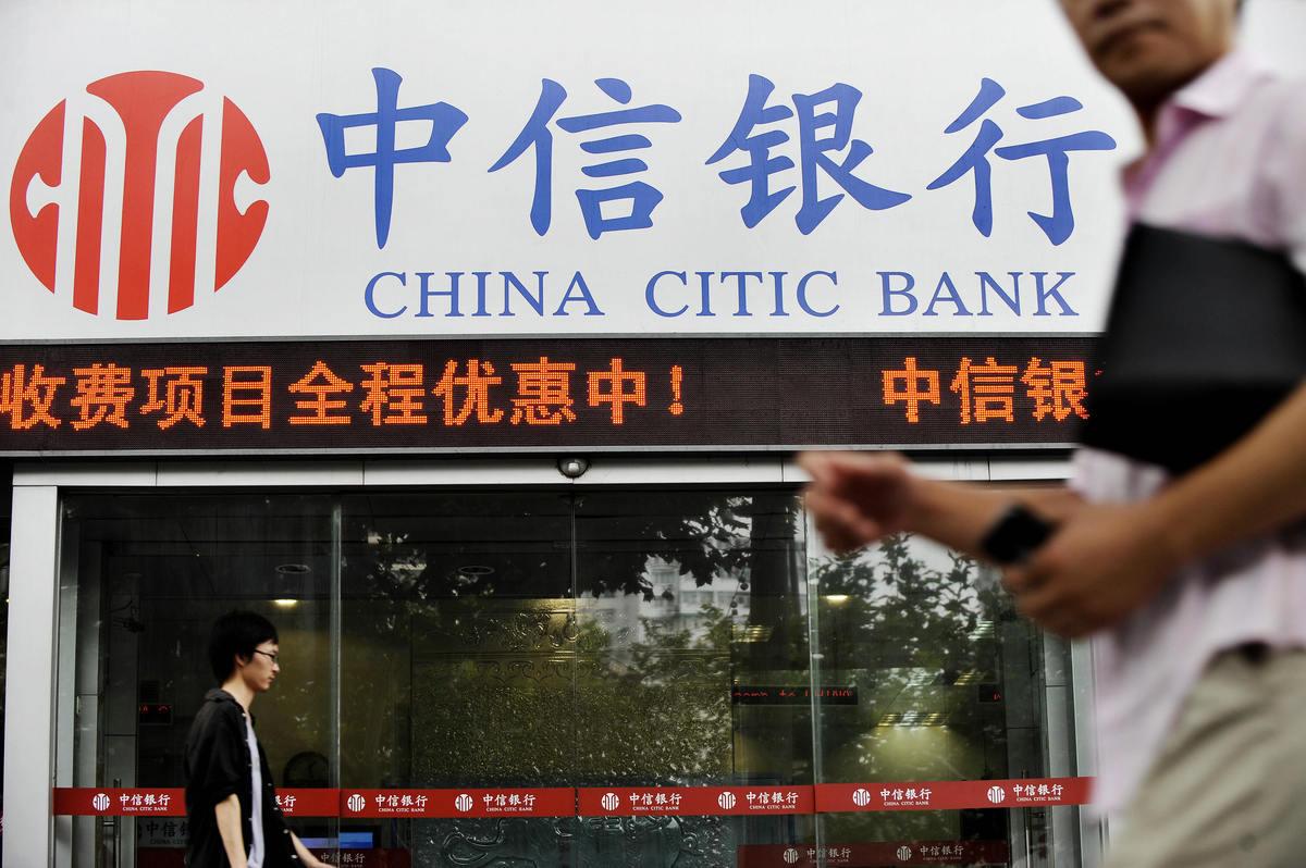 自2018年以來,中信銀行已連續4年收到金額超二千萬元的罰單。圖為中信銀行上海分行。(PHILIPPE LOPEZ/AFP via Getty Images)