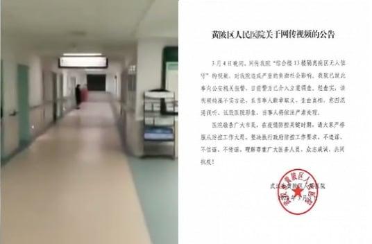 傳黃陂醫院隔離區無醫護值守 拍攝者或被處理