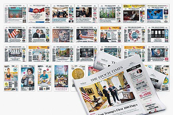 堅持報道事實真相的媒體《大紀元》獲得大量美國人支持。《大紀元時報》自2001年創立以來,迄今發行21種不同語言的版本,覆蓋全球35個國家。圖為英文《大紀元》報紙。(大紀元資料圖片)