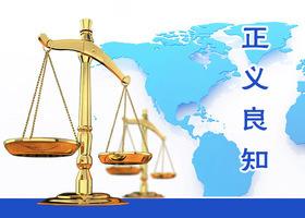 落馬的綏中法院庭長關樹森 冤判數十案例