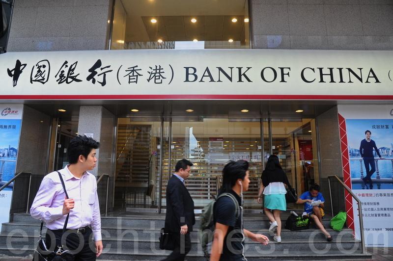中資銀行駐港辦公室要求員工聯署支持「港版國安法」。圖為中國銀行駐港分行。(宋祥龍/大紀元)